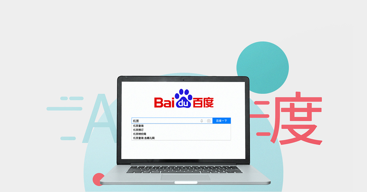Illustration of a laptop showing Baidu search engine homepage