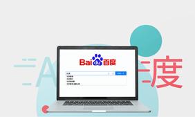 Illustration af en bærbar computer, der viser Baidus website