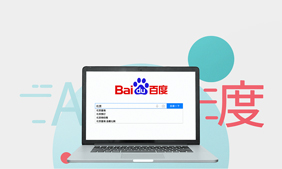 Thumbnail illustration of a laptop showing Baidu search engine homepage