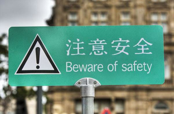 Bad Translation Safety Sign